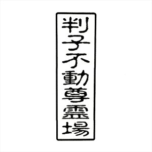 枠付き ゴム印 1行20ミリ×80ミリ 2センチ×8センチ寺院用 神社用 御札用 御朱印帳用四角形 長方形 長四角 角印 角判