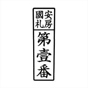 枠付きゴム印 上段2行下段1行20ミリ×60ミリ 2センチ×6センチ寺院用 神社用 御札用 御朱印帳用四角形 長方形 長四角 角印 角判