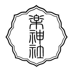 二重八咫印鑑 スタンプ ゴム印 50ミリ角 5センチ角神社用 御朱印 名入れ やた 八角形