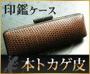 本トカゲ革 印鑑ケース直径13.5ミリ長さ75ミリ濃茶皮 黒枠 鶴亀刺繍