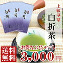 緑茶 お茶 【送料無料】 ブレンド茎茶 『白折茶』 ほまれ 100g袋入り×3袋セット 甘味の強い 濃い味緑茶 棒茶 かりが…
