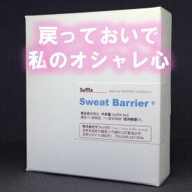 金属アレルギー対応コーティング剤 サフィックス Sweat Barrier (10g入) 【全額返金キャンペーン実施中】