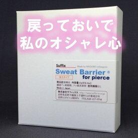 金属アレルギー対応コーティング剤 サフィックス Sweat Barrier for pierce (10g入) 【全額返金キャンペーン実施中】