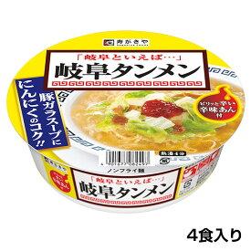 (4食入)カップ岐阜タンメン 1箱