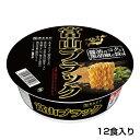 カップ富山ブラックラーメン 1箱(12食入)