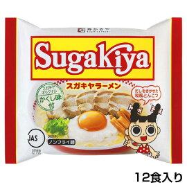 (即席)12食入SUGAKIYAラーメン【すがきや】