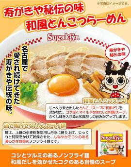 (即席)SUGAKIYAラーメン1箱(12食入)