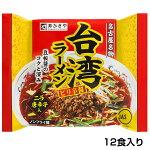 (即席)12食入り台湾ピリ辛醤ラーメン