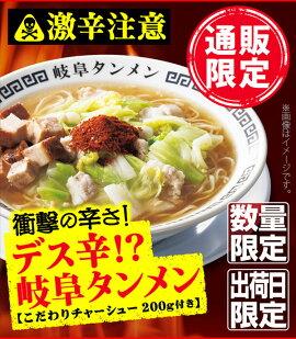 岐阜タンメン3食デス辛