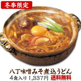 【冬季限定】4食入(生めん)八丁味噌  みそ煮込うどん