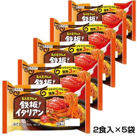 名古屋グルメ鉄板イタリアン2食入×5袋セット