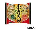 (即席袋)奈良天理醤油ラーメン 1箱(12食入)