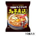 名古屋名物 みそ煮込うどん1箱(10食入)