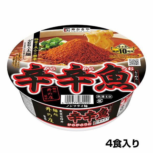 (4食入)麺処井の庄監修 辛辛魚らーめん 1箱
