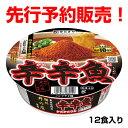 【先行予約販売】麺処井の庄監修 辛辛魚らーめん 1箱(12食入)