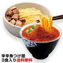 【送料無料】【数量限定】【発送日限定】辛辛魚つけ麺3食チャーシュー付き
