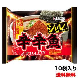 【送料無料】辛辛魚らーめん辛辛MAX3シビレver. (袋タイプ 1箱10食入)