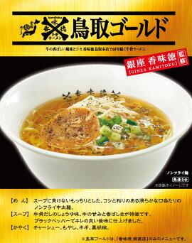 銀座香味徳監修鳥取ゴールド牛骨ラーメン1箱(12食入)