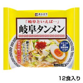 即席岐阜タンメン 1箱(12食入)