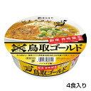(4食入)銀座香味徳監修 鳥取ゴールド牛骨ラーメン 1箱