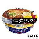 らぁ麺紫陽花監修 醤油らぁ麺(12食入)1箱