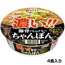 (4食入)濃い!!豚骨ペッパーちゃんぽん1箱