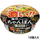 濃い!!豚骨ペッパーちゃんぽん1箱(12食入)