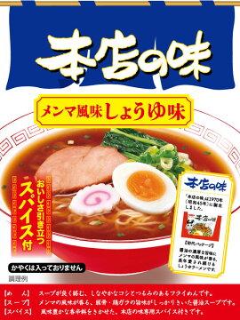 (5食入)本店の味メンマ風味醤油味×6袋