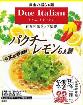 【6/11発売】【送料無料】ドゥエイタリアンパクチーレモンラーメン