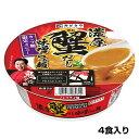 (4食入)濃厚蟹だし味噌らぁ麺 1箱