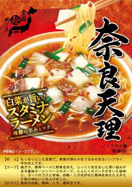 (4食入)全国麺めぐりカップ奈良天理ラーメン1箱
