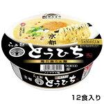京都らぁ麺とうひち監修鶏白湯らぁ麺1箱(12食入)