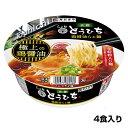 (4食入)京都らぁ麺とうひち 鶏醤油らぁ麺 1箱