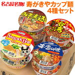 名古屋名物ご当地カップめんセット(4種×各2食入)お歳暮