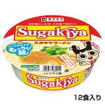 カップSugakiyaラーメン1ケース(12食入)【寿がきや・スガキヤ】