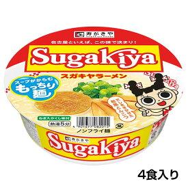 (4食入)カップSUGAKIYAラーメン 1箱