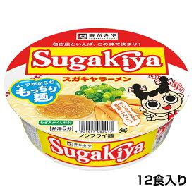 カップSUGAKIYAラーメン 1箱(12食入)