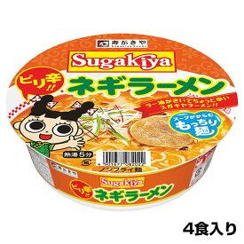 (4食入)カップSUGAKIYAネギラーメン 1箱