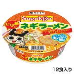 カップSUGAKIYAネギラーメン1ケース(12食入)【寿がきや・スガキヤ】