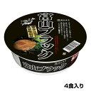 (4食入)カップ富山ブラックラーメン 1箱 ランキングお取り寄せ