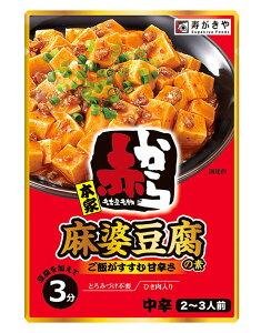赤から監修 赤から麻婆豆腐の素(1袋2〜3人前)