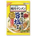 岐阜タンメン監修 豚肉ともやしの旨塩炒めの素(1袋2人前×2袋入)