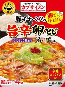 カプサイメン監修旨辛卵とじスープの素(1人前×2袋入)