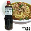 台湾調味の素1L 1本
