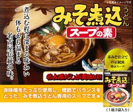 (3袋入)みそ煮込うどんスープの素