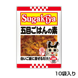Sugakiya五目ごはんの素 1箱(10袋入り)