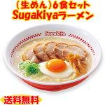 Sugakiyaラーメン6食セット(生めん)【スガキヤ】贈り物