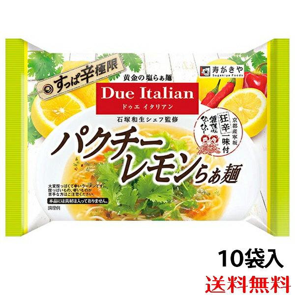 【送料無料】ドゥエイタリアンパクチーレモンラーメン (袋タイプ 1箱10食入)