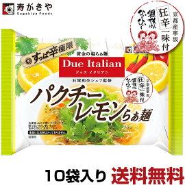 ドゥエイタリアンパクチーレモンラーメン舞妓はんひぃ〜ひぃ〜