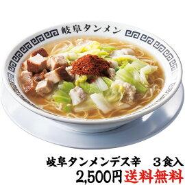 【送料無料】(チルド生めん)岐阜タンメン3食デス辛